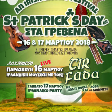 St_Patrick_2018.jpg