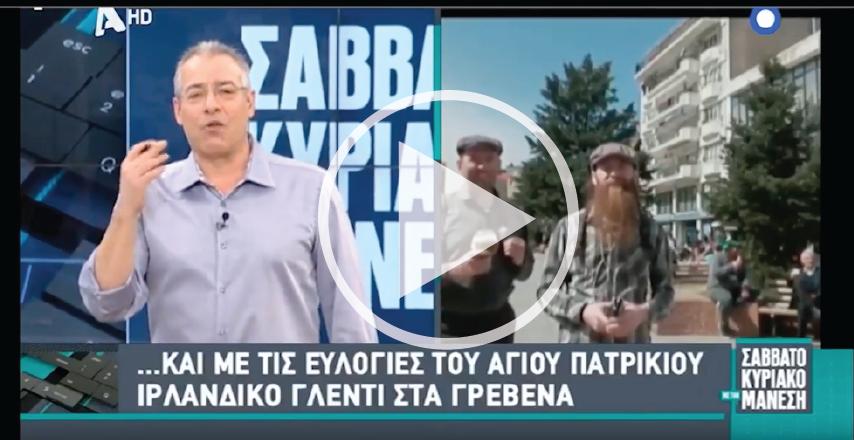 ALPHA TV στον Νίκο Μάνεση